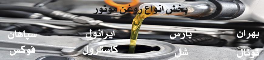 پخش انواع روغن موتور - فروشگاه روغن محمدی