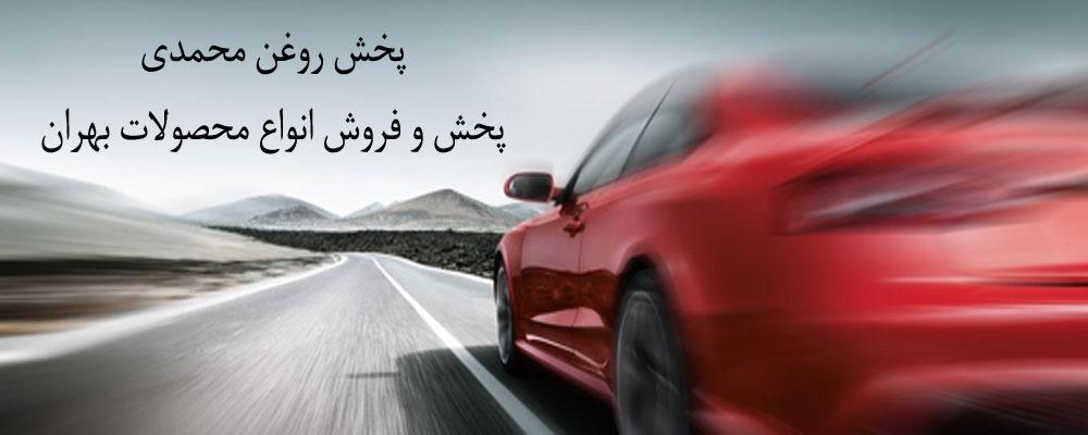 نمایندگی بهران - پخش روغن محمدی