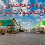 نمایندگی روغن پارس